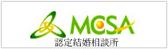 一般社団法人結婚相談業サポート協会(MCSAマクサ)