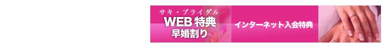 インターネット入会特典